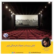 نقش سینما در تحولات فرهنگی شهر