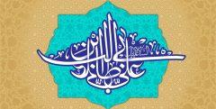 فضائلی از امام علی (ع) که هیچکس نداشته و ندارد