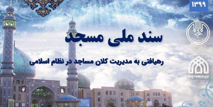 سازمان تبلیغات سند ملی مساجد را مینویسد
