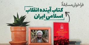 مسابقه کتابخوانی از کتاب «آینده انقلاب اسلامی ایران» اثر شهید مطهری