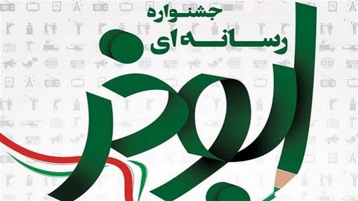 ارسال بیش از ۳۳۰۰ اثر به جشنواره رسانهای ابوذر خراسان رضوی
