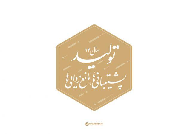 کلید واژه های پیام نوروزی مقام معظم رهبری