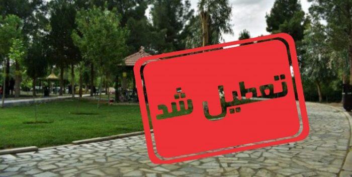 ممنوعیت ورود و تجمع در بوستانها و تفرجگاههای مشهد همزمان با روز طبیعت