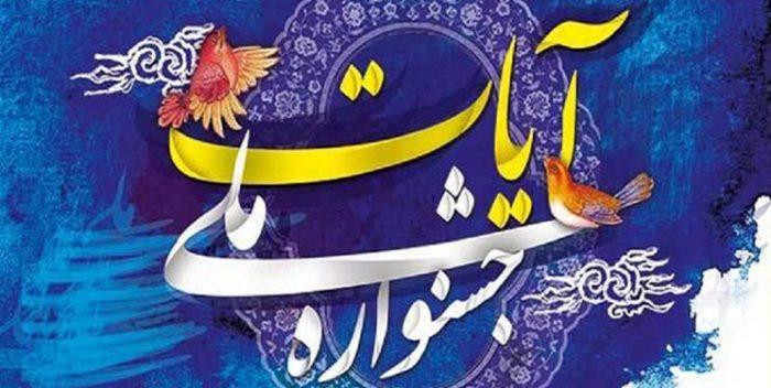 ارسال ۱۱۰۰ اثر به جشنواره مطبوعات و رسانه آیات