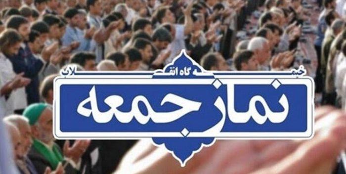 نماز جمعه مشهد امروز برگزار میشود