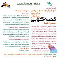 فراخوان بیست و سومین جشنواره قصهگویی