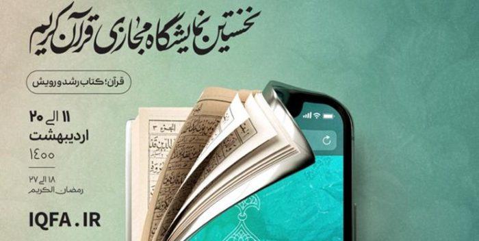 نمایشگاه مجازی قرآن کریم امروز افتتاح میشود