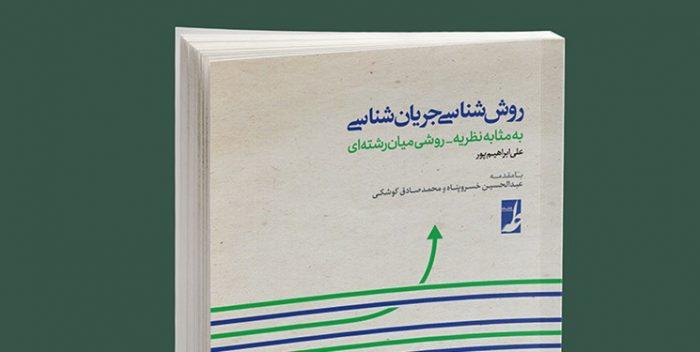 کتاب «روششناسی جریانشناسی» به بازار آمد