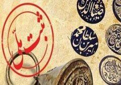 ثبت حوض انبار سهگنبدی تخته مایان در فهرست آثار ملی ایران