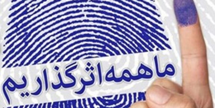 تأیید ۱۷۸ معترض از مجموع ۲۶۵ کاندیدای رد صلاحیت شده شورا در مشهد