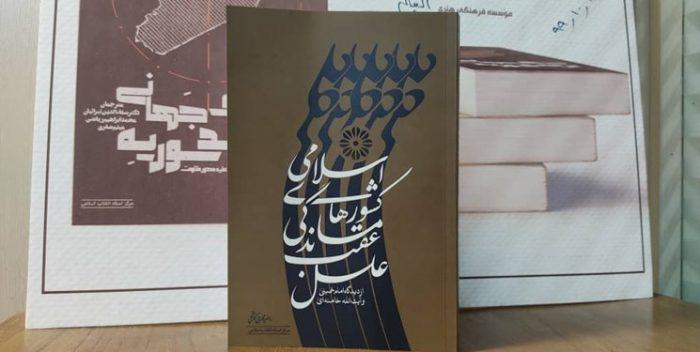 علل عقبماندگی کشورهای اسلامی از دیدگاه آیتالله خامنهای در یک کتاب